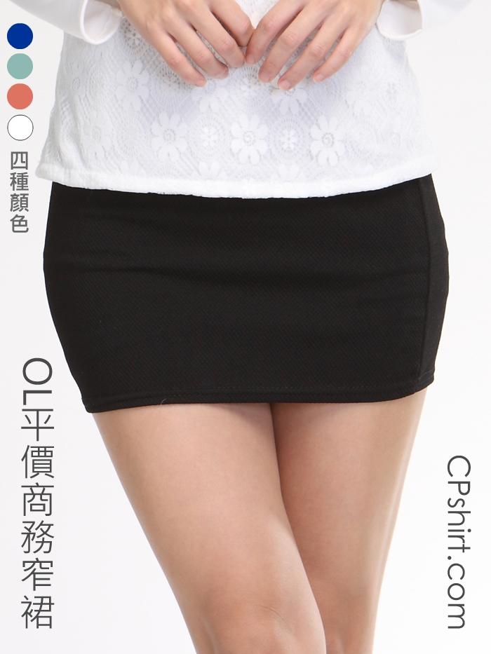 OL窄裙,裙子,彈性裙,短裙