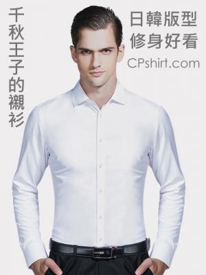 千秋王子的襯衫 上班族襯衫 男裝 白...