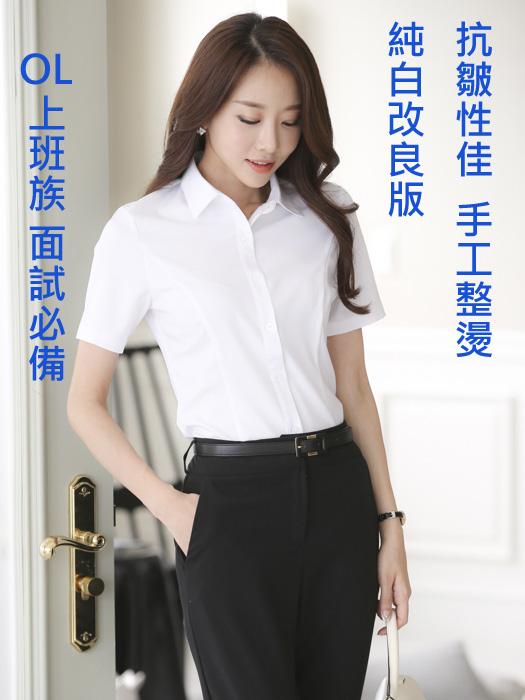 女,白襯衫,面試服裝,OL襯衫,OL套裝
