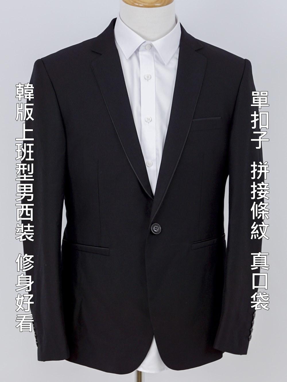 男西裝 ,西裝外套,上班西裝,男裝