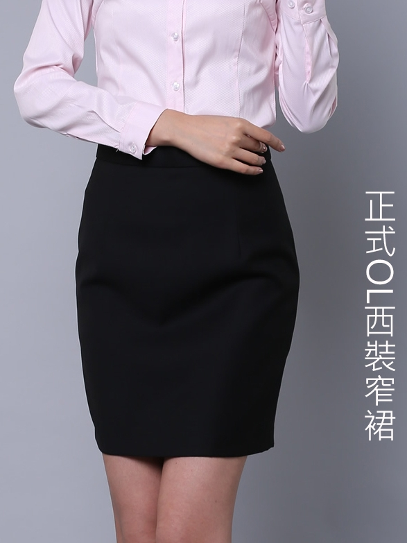 窄裙,OL,上班族, 短裙